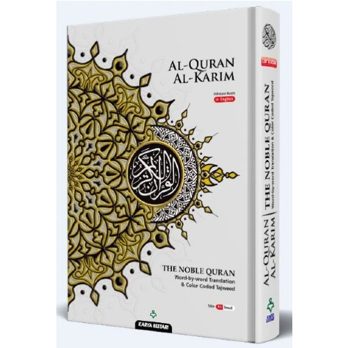 Holy Quran and Quranic Sciences Archives | Dakwah Corner